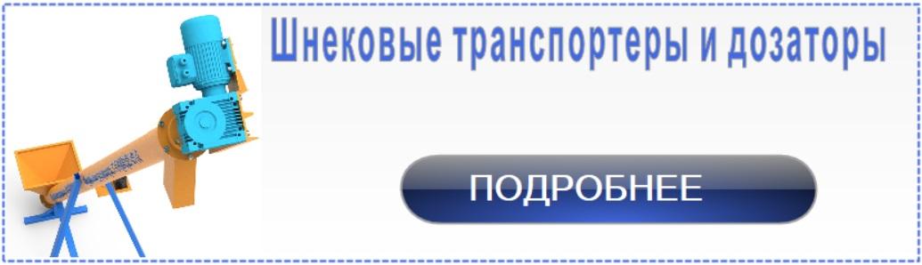 Шнековые транспортеры и дозаторы