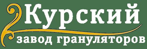 Курский завод грануляторов Logo