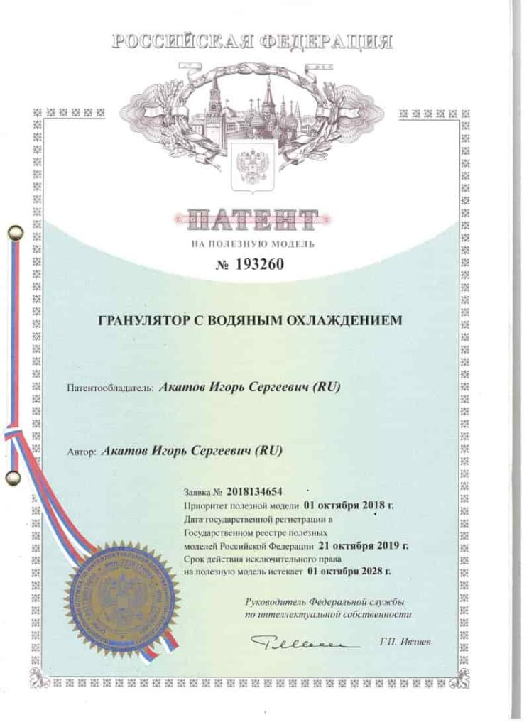 Патент на гранулятор пеллет Соловей